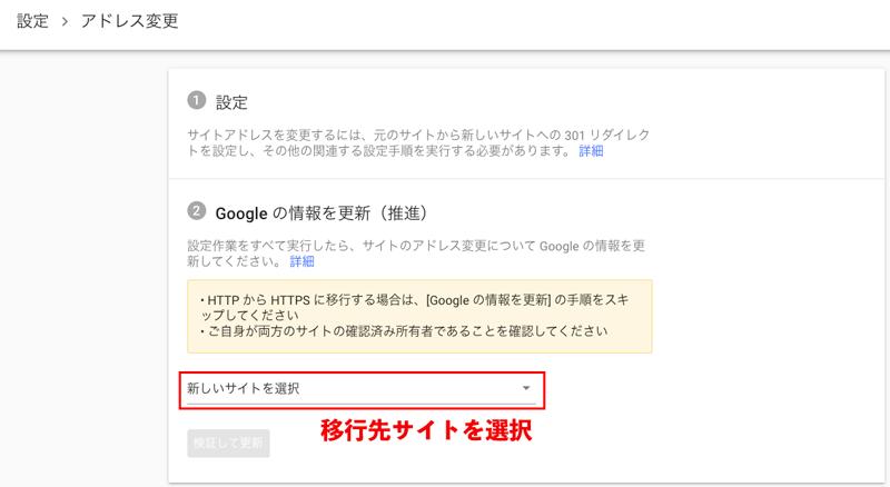 Google Search Consoleのアドレス変更ツールで移転先サイトを選択