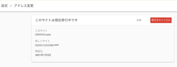 Google Search Consoleのアドレス変更ツールでドメインを移転中