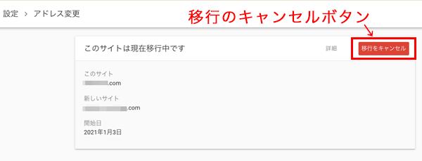 グーグルサーチコンソールのアドレス変更ツールのキャンセルボタン