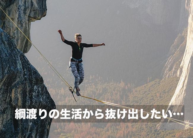 綱渡りの生活
