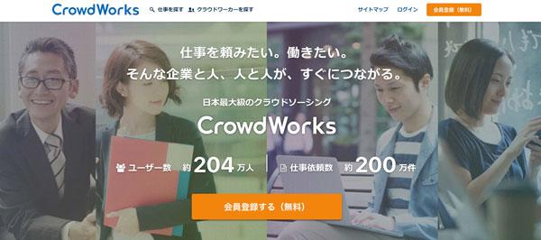 クラウドソーシングサイト クラウドワークス