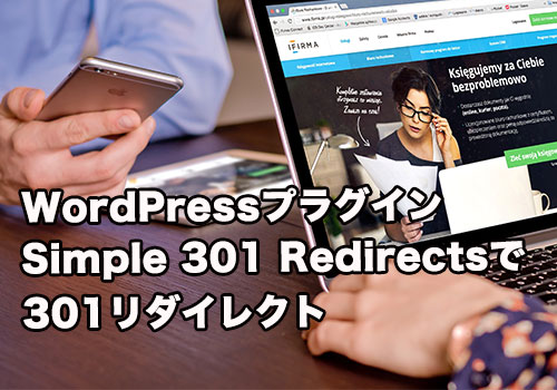 Simple-301-Redirectsで301リダイレクト