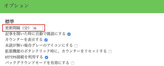 Chrome拡張機能 「Feedly Notifier」のオプション画面