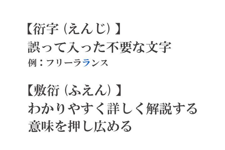 衍字(えんじ)と敷衍(ふえん)の意味を解説した図