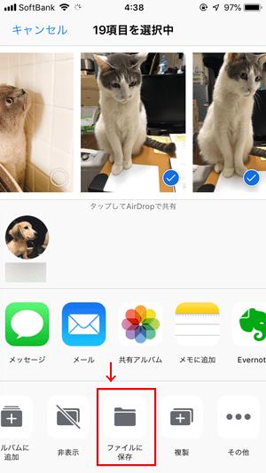 写真アプリからファイルアプリに保存