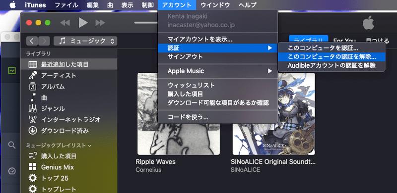 iTunesのアカウントを解除