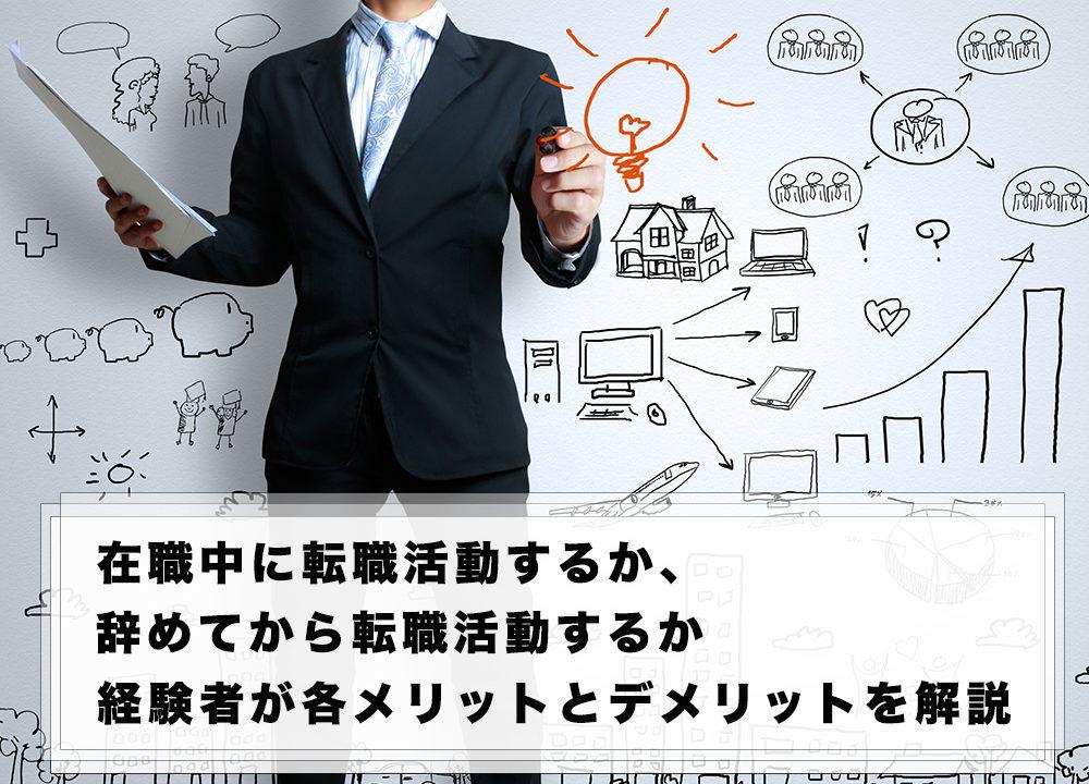 在職中に転職活動するか、辞めてから転職活動するか、経験者が各メリットとデメリットを解説