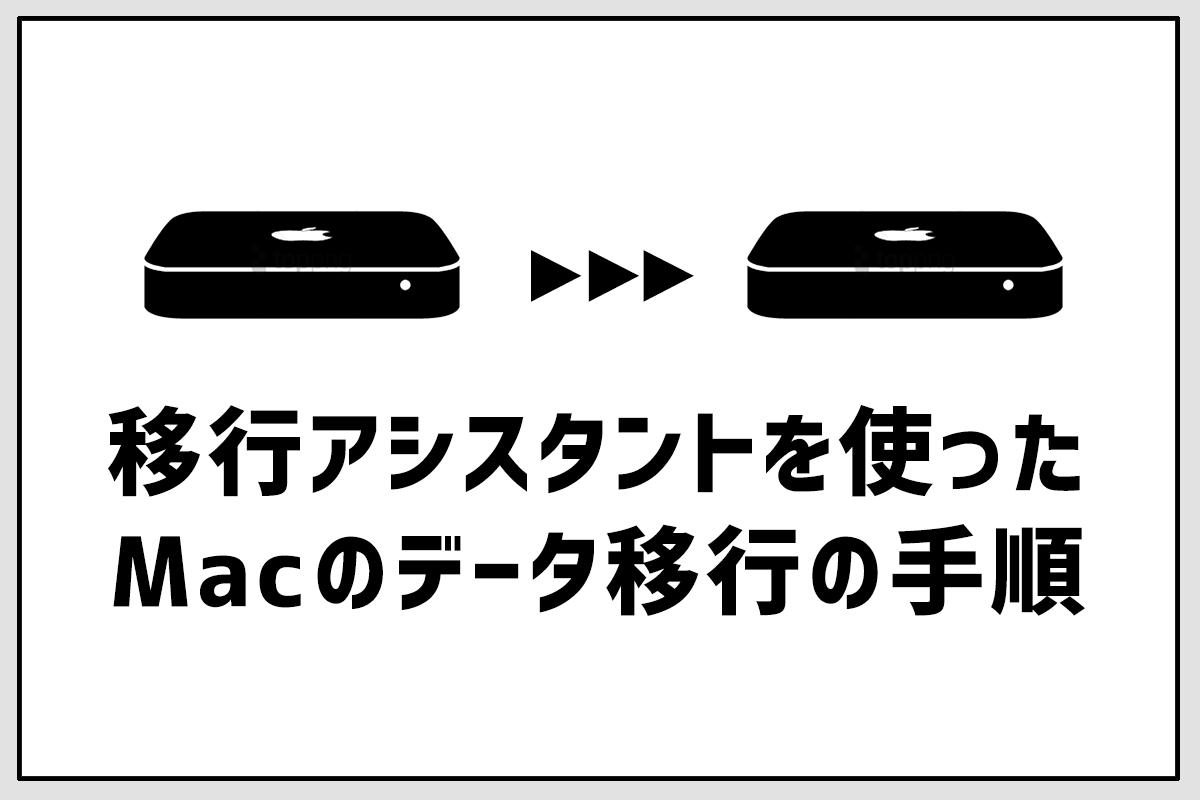 移行アシスタントを使ったMacのデータ移行の手順