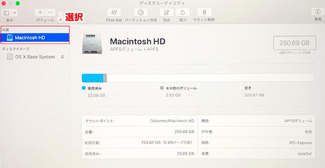 macOSのディスクユーティリティ