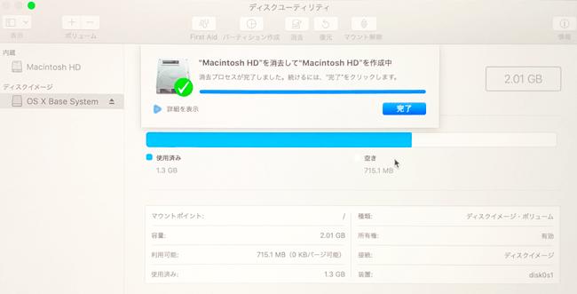 Macintosh HDの消去が完了