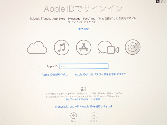 macOS Apple IDの設定