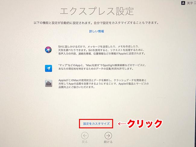 macOSのエクスプレス設定