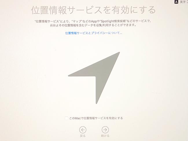 macOSの位置情報サービスの設定