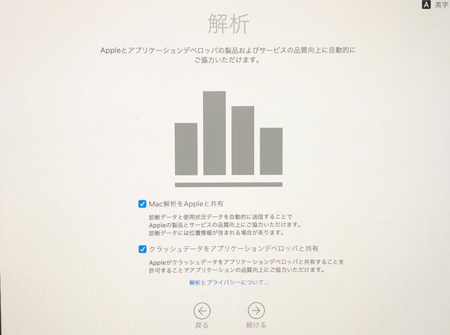 macOSの解析の設定画面