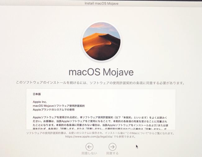 macOSの使用許諾の確認画面