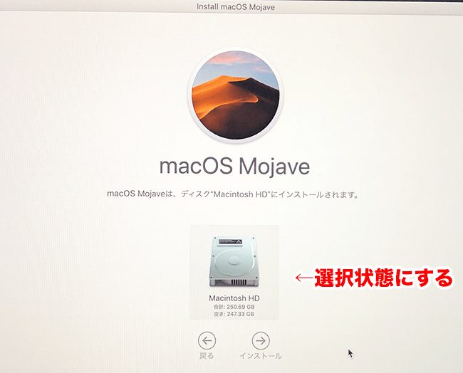 macOS MojaveをMacintosh HDにインストール
