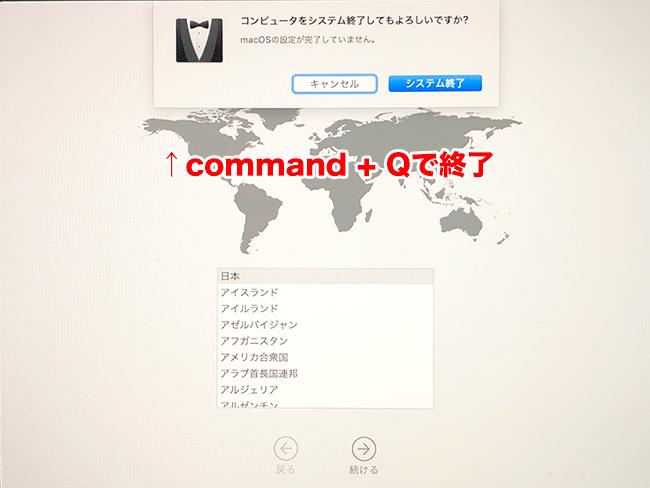macOSの国・地域の設定を終了