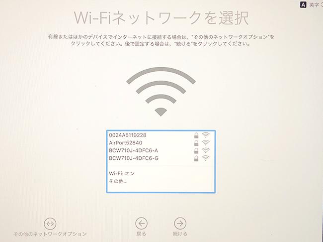 macOSのシステム設定(Wi-Fiの設定)