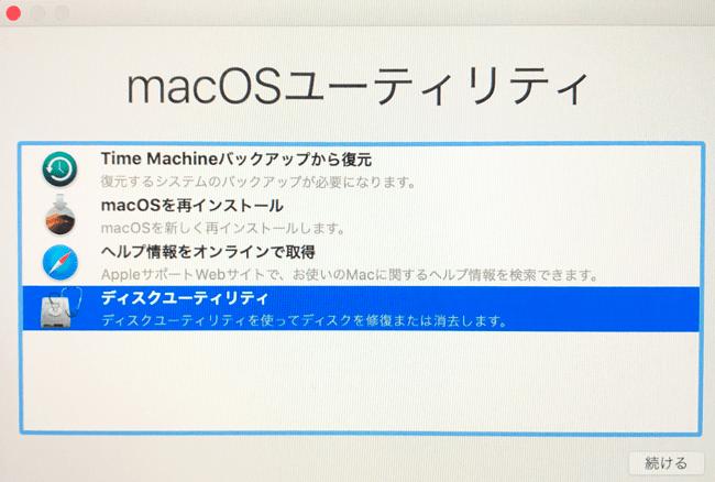 macOSのディスクユーティリティを選択