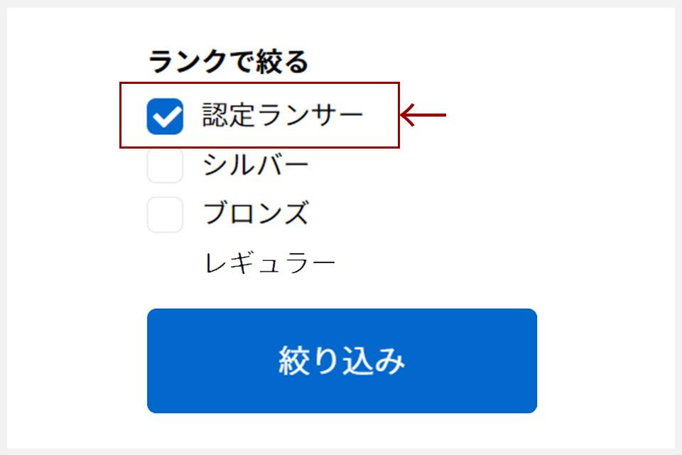 「認定ランサー」で絞り込み検索