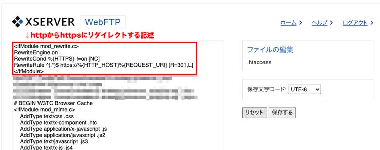httpからhttpsにリダイレクトする記述