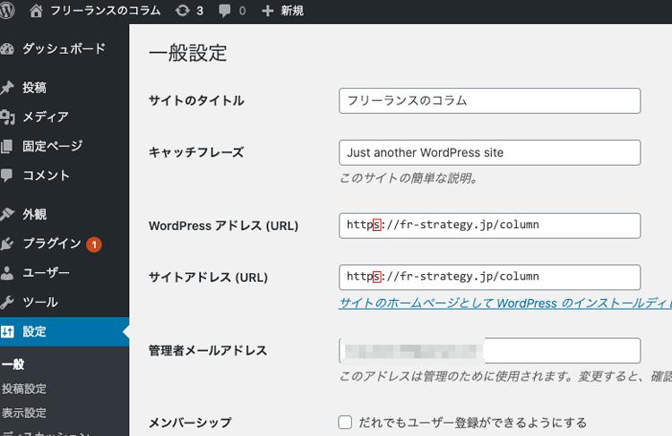 WordPressの一般設定でアドレスをhttpsに変更