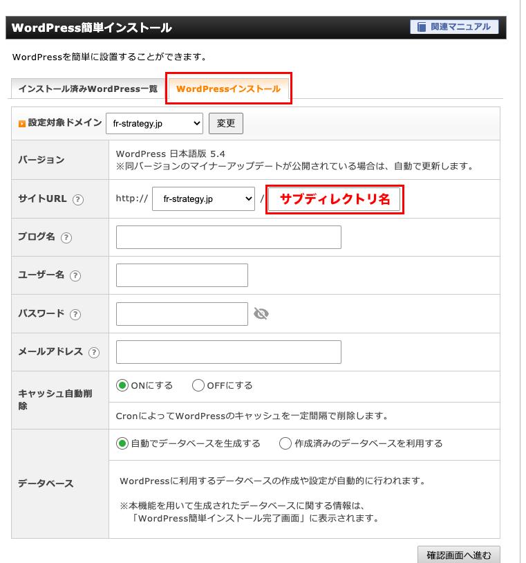 Xサーバーの簡単インストールでサブディレクトリを作成