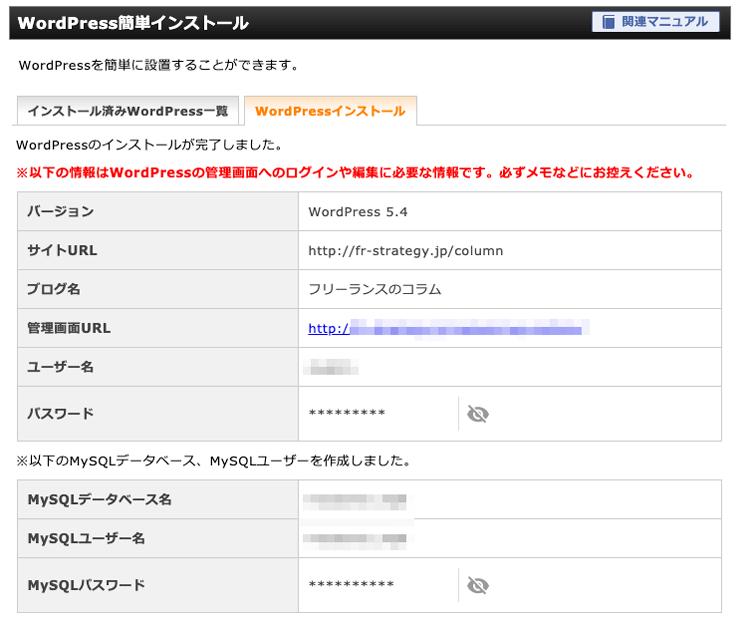 Xサーバーの簡単インストールの完了画面