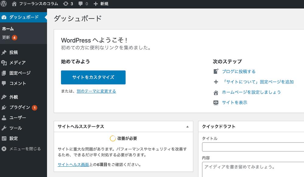 サブディレクトリで作ったWordPressの管理画面