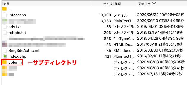 FTPソフトでサブディレクトリを確認