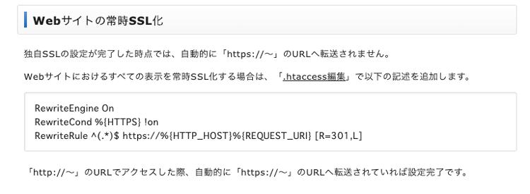 XサーバーのWebサイトの常時SSL化の解説文